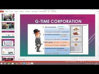 Откройте свой бизнес в G-TIME/ Татьяна Андронова