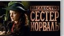Наследство сестёр Корваль / Musee Eden_ 01 -9 серия 2010 исторический криминал, детектив