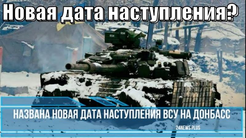 Названа новая дата наступления ВСУ на Донбасс