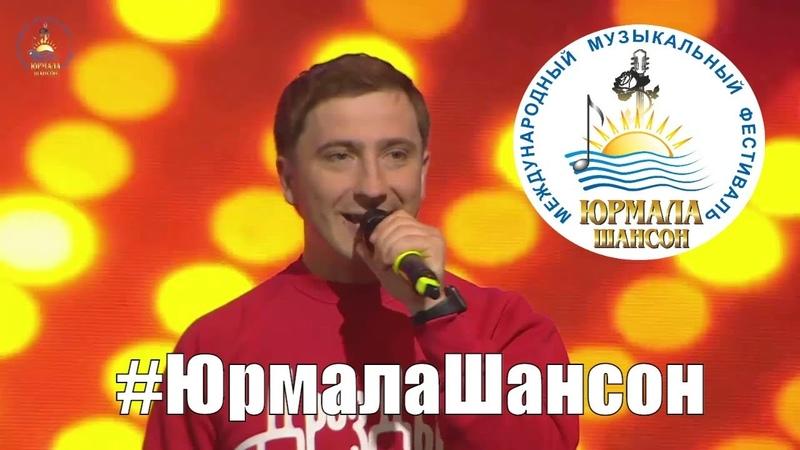 группа Дрозды - кавер на песню Белые розы Юрмала Шансон 2018