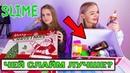 ТАЙНЫЕ КОРОБКИ СЛАЙМ ЧЕЛЛЕНДЖ 😱 ЛИЗУН ИЗ СЛУЧАЙНЫХ ИНГРЕДИЕНТОВ Mystery Box Slime Challenge