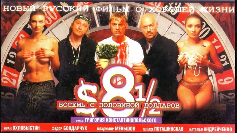 криминальная комедия Гриши Константинопольского ВОСЕМЬ С ПОЛОВИНОЙ ДОЛЛАРОВ 1999