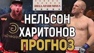 Сергей Харитонов - Рой Нельсон / Прогноз к Bellator 207