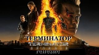 ТЕРМИНАТОР 5: ГЕНЕЗИС (Фантастика-Боевик-Триллер США-2015г.) Х.Ф.