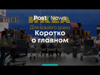 Ikea запустит аренду мебели в россии