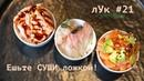 лУк 21 |gastroNews| Чага-Хлеб; Суши в чашках; Самый большой рыбный рынок