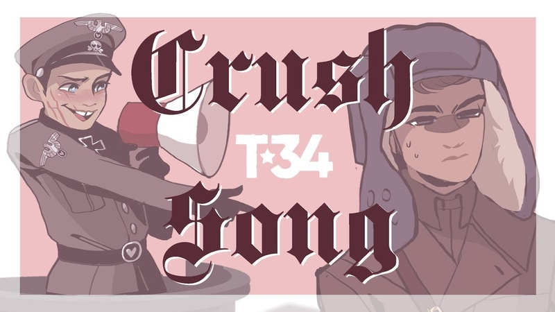 THE CRUSH SONG | Т-34 | MEME