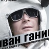 Иван Ганин презентация видео Москва 24 апреля
