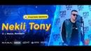 РЭП ЗАВОД [LIVE] Nekii Tony (643-й выпуск / 4-й сезон) 25 лет. Город: Минск, Беларусь.