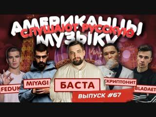 АМЕРИКАНЦЫ СЛУШАЮТ: JOHNYBOY - РУССКИЙ КАМИКАДЗЕ