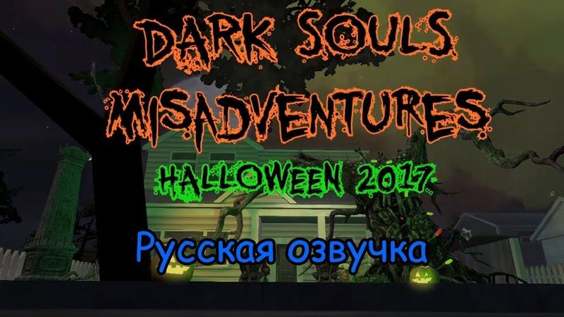 ThePruld Dark Souls misadventures Halloween 2017 Злоключение Dark Souls Русский дубляж