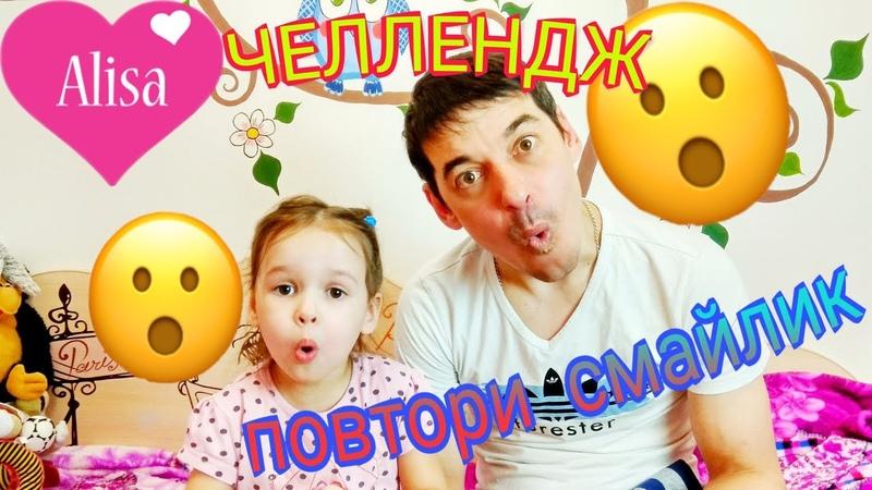СМАЙЛ ЧЕЛЛЕНДЖ Повтори Смайлик Эмодзи Emoji / SMILE CHALLENGE