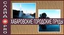 ХАБАРОВСКИЕ ПРУДЫ I слайд шоу об архитектуре города Хабаровска.