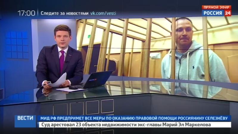 Новости на Россия 24 • Генералу Сугробову дали 22 года и лишили звания