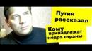 Недра России принадлежат народу - В.В.Путин Тщательно скрытая история часть 27