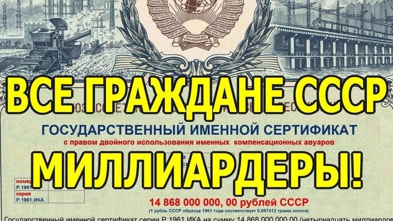 Как стать миллиардером не совершая преступлений? Сертификат учредителя СССР [25.09.2018]