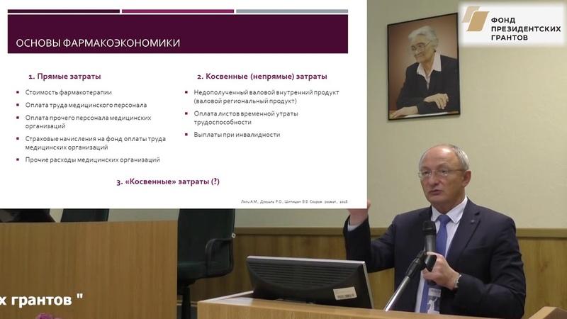 Лила А.М.:Ревмозаболевания:оценка соц.-эконом. бремени, мед.помощь и лек.обеспечение в РФ