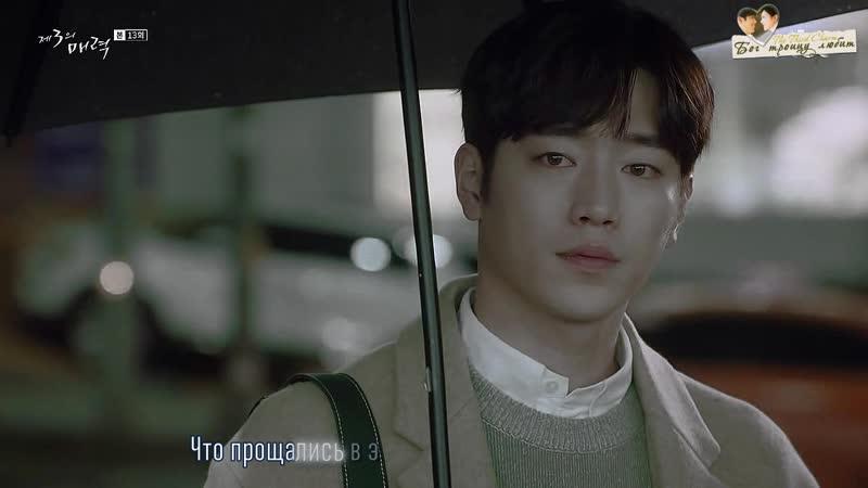 [rus sub] Soyou, Mad Clown - When It Rains (The Third Charm 제3의 매력 OST)