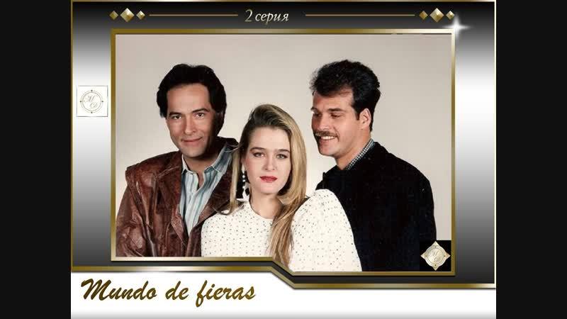 Mundo de fieras Capitulo 2/ Жестокий мир 2 серия