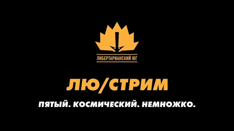 ЛЮ/СТРИМ 5. Союз футболистов-ветеринаров разбил Совет Европы за 3500 ₽