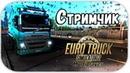 Euro truck simulator 2 Mp-Стрим КАк долго мы джали