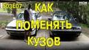 S03E07 Как поменять кузов BMIRussian
