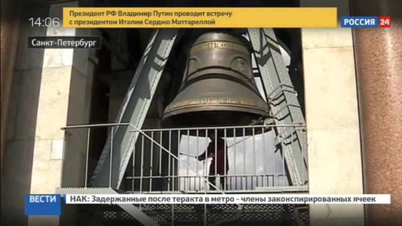 Новости на Россия 24 • В память о жертвах теракта колокол Исаакия пробил 13 раз