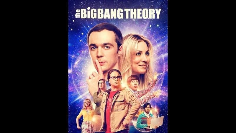 Теория Большого Взрыва 11 сезон. Лучшие моменты, ч.1