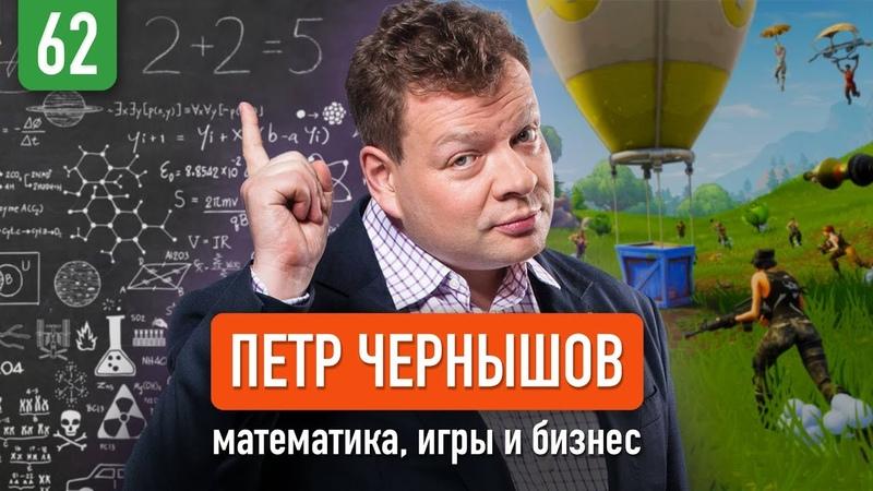 Петр Чернышов о математике, играх и увольнениях в Киевстар