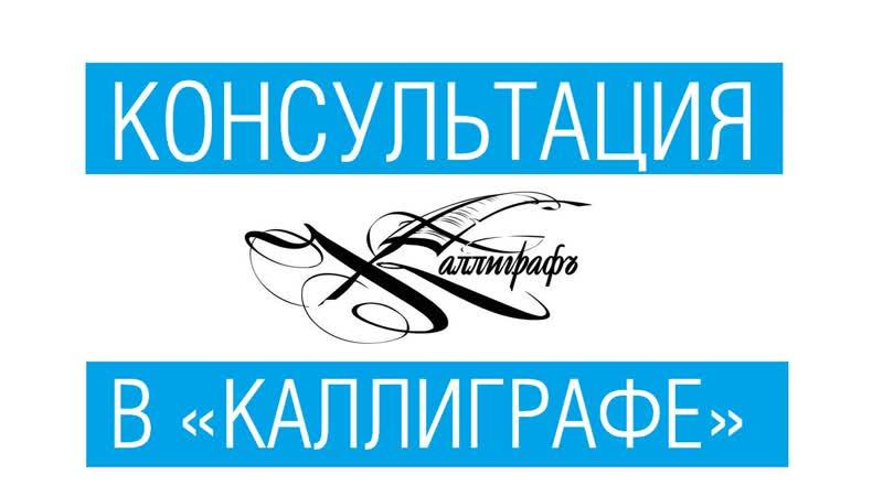 Консультация в «Каллиграфе» 021