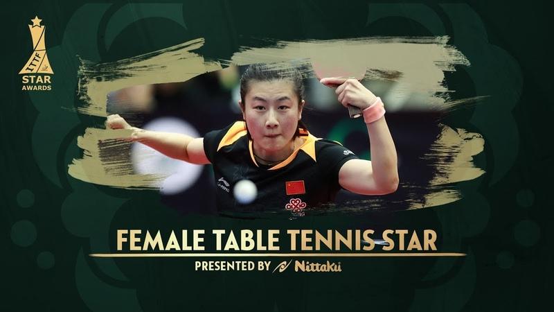 2018 ITTF Star Awards   Ding Ning - Female Table Tennis Star presented by Nittaku