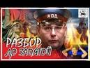 Полный разбор видео анти советЦкого . НЕТ референдуму.