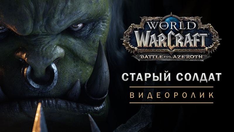 Ролик World of Warcraft «Старый солдат»