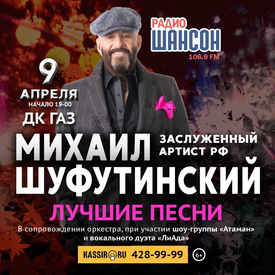 Афиша Нижний Новгород Михаил Шуфутинский в Нижнем Новгороде. Лучшее!