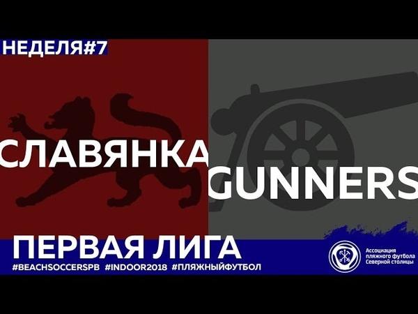 Петро Славянка Furm Gunners 4 14