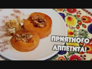 ✅ ★ АБРИКОСЫ ЗАПЕЧЁННЫЕ С МЁДОМ И ОРЕХАМИ ★ Вкусный и полезный десерт! Простой рецепт (1)