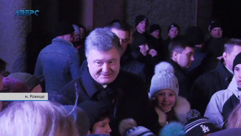 «Томос-тур» Петра Порошенка на Волині: що Гарант робив у Ківерцях та Рожищі