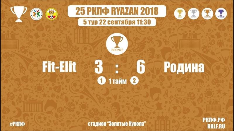 25 РКЛФ Бронзовый Кубок Fit-Elit-Родина 3:6
