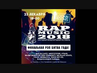 БледнолицЫй ПАНАМА приглашает на Rap Music 2018