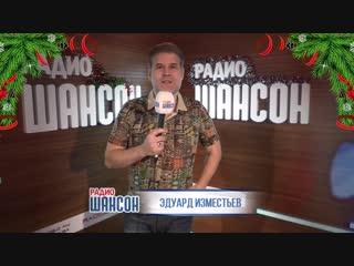 Эдуард Изместьев - С Новым годом!
