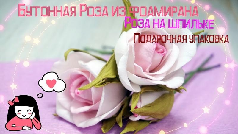Бутонная Роза из фоамирана. Роза на шпильке. Фоамиран
