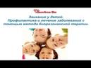 28 09 18 Вебинар Заикание у детей Профилактика и лечение заболеваний с помощью метода БРТ