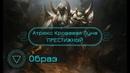 Образ Атрокс Кровавая Луна ( Престижное Издание ) Prestige Blood Moon Aatrox Skin Spotlight