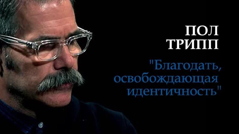 Пол Трипп Благодать, освобождающая идентичность