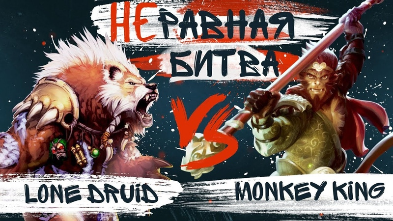 Неравная битва 1 Lone Druid vs Monkey King feat DkPhobos