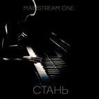 MainstreaM One альбом Стань