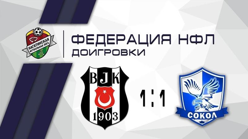 Фк Бешикташ Мск 1-1 Фк Сокол | Федерация НФЛ | Обзор матча