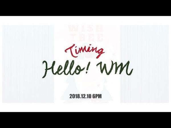 HELLO! WM_타이밍(Timing) MV Teaser
