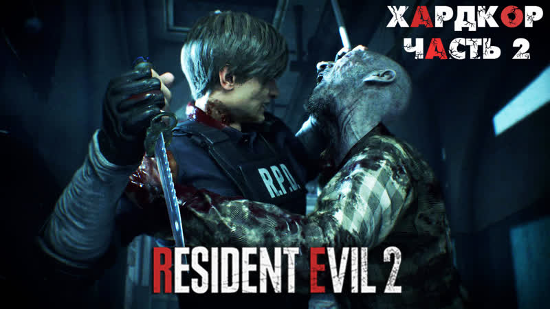 Resident Evil 2 - HARDCORE Leon Как бы не здохнуть(SERB2)