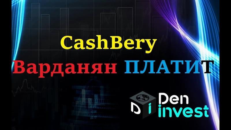 Cashbery Кэшбери Варданян платит